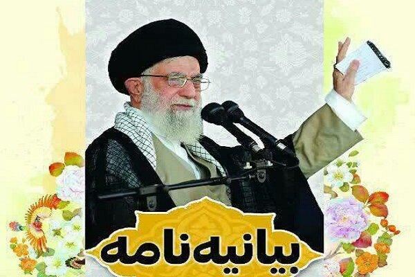انقلاب،بيانيه،اسلامي،كتاب،رهبر،الفبايي،گام،فهرست