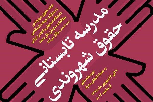 حقوق،شهروندي،اصفهان،دانشگاه،الي