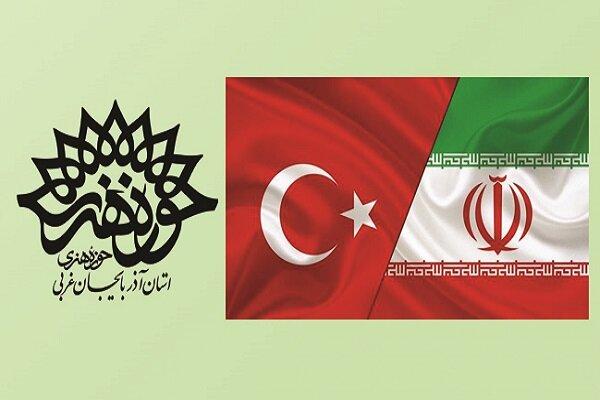 ویژه برنامه ادبی مشترک ایران و ترکیه برگزار شد