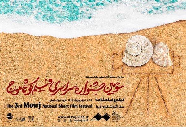 برگزیدگان سومین «موج» معرفی شدند/ وعده برگزاری بهصورت بینالمللی