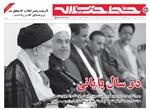 «خط حزب الله» با عنوان «دو سال پایانی» منتشر شد