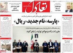 صفحه اول روزنامه های اقتصادی ۳۱ مرداد ۹۸