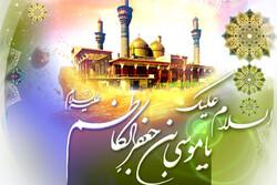 میلاد امام کاظم(ع) موجب دلگرمی شیعیان به شناخت معارف دین شد