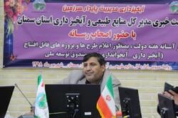 ۲۲ طرح منابع طبیعی و آبخیزداری استان سمنان افتتاح میشود