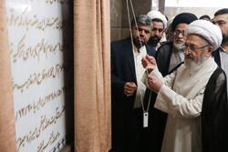 افتتاح حوزه علمیه «مدینه العلم کاظمیه»