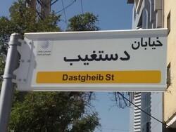 حذف واژه «شهید» از خیابانها ادامه دارد؟!