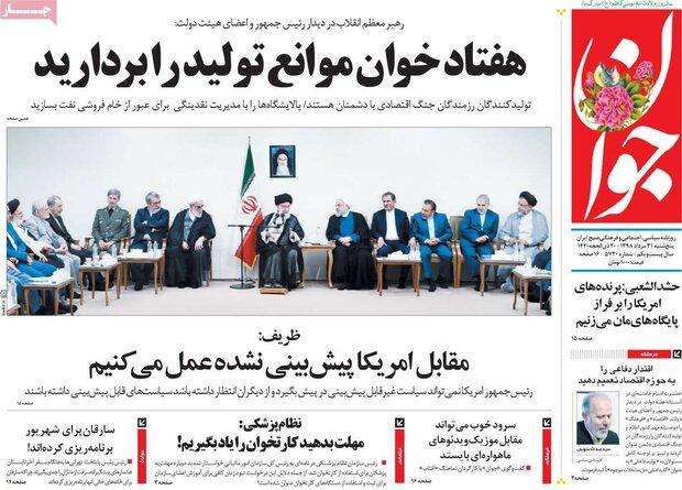صفحه اول روزنامه های ۳۱ مرداد ۹۸