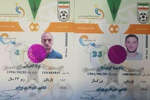 کارت بازی دو بازیکن خارجی تیم شاهین شهرداری بوشهر صادر شد