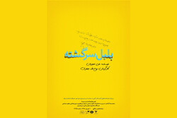 نمایشنامه خوانی «بلبل سرگشته» به نفع سیل زدگان
