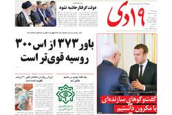 صفحه اول روزنامههای استان قم ۲ شهریور ۹۸