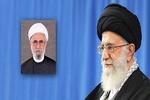 رہبر معظم انقلاب اسلامی نے حجۃ الاسلام رمضانی کو مجمع جہانی اہلبیت کا سربراہ مقرر کردیا