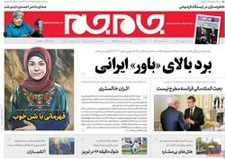 صفحه اول روزنامههای ۲ شهریور ۹۸