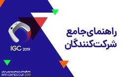 تشریح چگونگی شرکت در جام قهرمانان بازیهای ویدیویی ایران