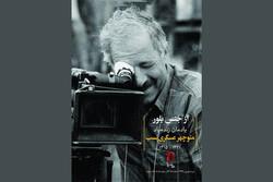 برگزاری یادمان تهیه کننده فقید سینما در کانون فیلم خانه سینما