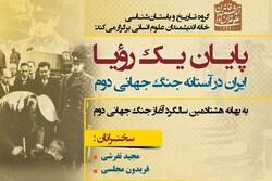 نشست «پایان یک رویا؛ ایران در آستانه جنگ جهانی دوم» برگزار می شود