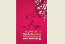 هفتمین کنفرانس حرفهایگرایی در روابط عمومی برگزار میشود