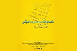 «قصه طلسم حریر و ماهیگیر» علی حاتمی خوانش میشود