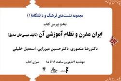نشست نقد و بررسی کتاب «ایران مدرن و نظام آموزشی آن» برگزار میشود