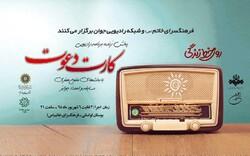 اجرای ویژهبرنامه رادیویی «کارت دعوت» به مناسبت سال رونق تولید