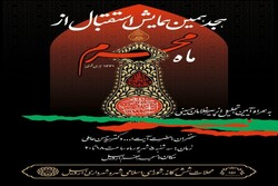 آئین استقبال از ماه محرم در اردبیل برگزار میشود
