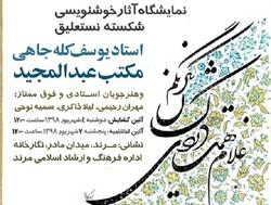 نمایشگاه آثار خوشنویسی در مرند برپا می شود