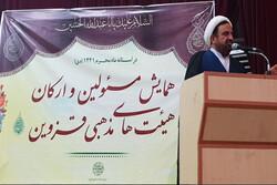 هیئت های مذهبی به نماز ظهر عاشورا و تلاوت قرآن اهمیت دهند