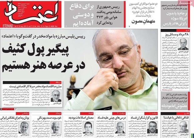 صفحه اول روزنامههای 2 شهریور 98