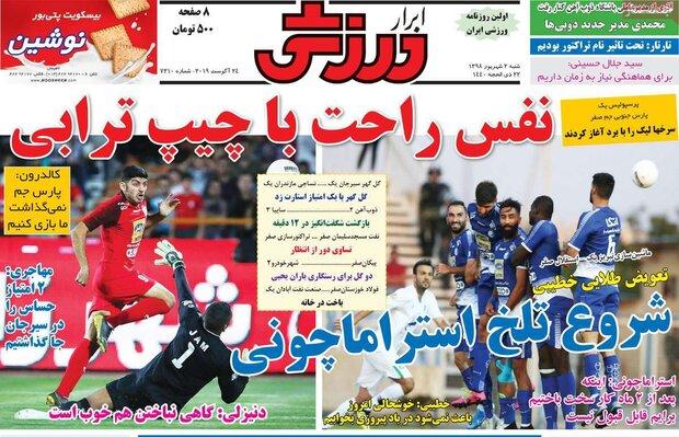 صفحه اول روزنامههای ورزشی ۲ شهریور ۹۸