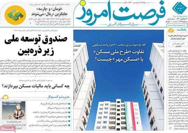 صفحه اول روزنامههای اقتصادی ۲ شهریور ۹۸