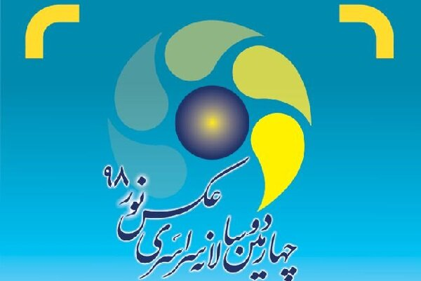جشنواره عکاسی نور برگزار میشود