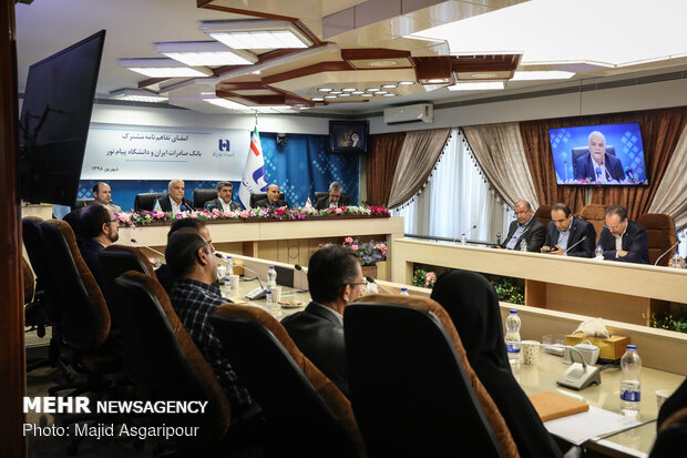 امضای تفاهم نامه بانک صادرات و دانشگاه پیام نور