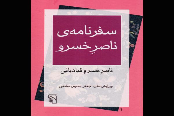 «سفرنامه ناصرِ خسرو» با ویرایش جعفر مدرس صادقی چاپ شد