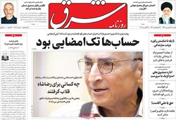 صفحه اول روزنامههای ۳ شهریور ۹۸