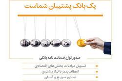 ۱۱۷ درصد از  اهداف صدور ضمانتنامه بانک پاسارگاد محقق شد