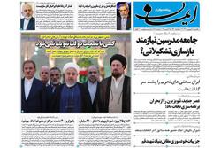 صفحه اول روزنامههای استان قم ۳ شهریور ۹۸