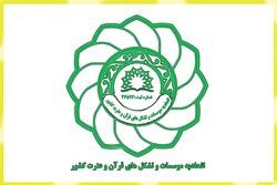 بیانیه اتحادیه مؤسسات قرآنی در خصوص طولانی شدن فرآیند ادغام