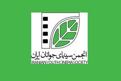 انجمن سینمای جوانان ایران به انتقادها پاسخ داد/ کدام استعدادکشی؟