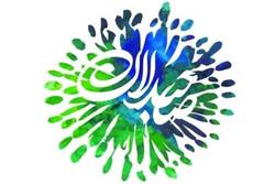اعلام آثار پذیرفته شده در نهمین دوره جشنواره تئاتر صاحبدلان