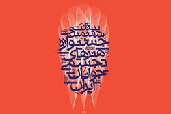 بیست و ششمین جشنواره ملی هنرهای تجسمی جوانان در ایلام پایان یافت