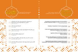 دوازدهمین شماره فصلنامه تحقیقات بنیادین علوم انسانی منتشر شد