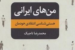 کتاب «منهای ایرانی؛ هستیشناسی انتقادی خودمان» منتشر شد