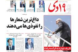 صفحه اول روزنامههای استان قم ۴ شهریور ۹۸