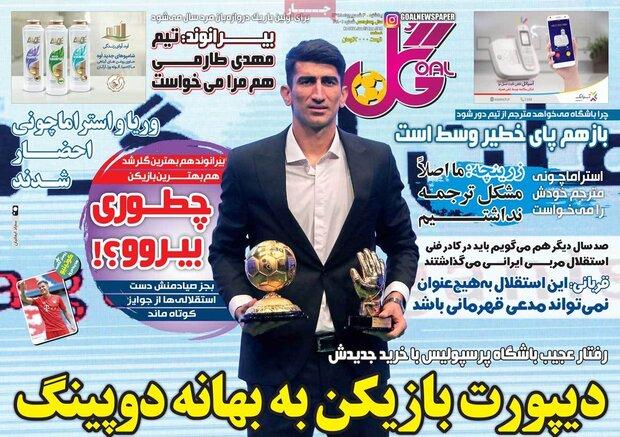 صفحه اول روزنامههای ورزشی ۳ شهریور ۹۸