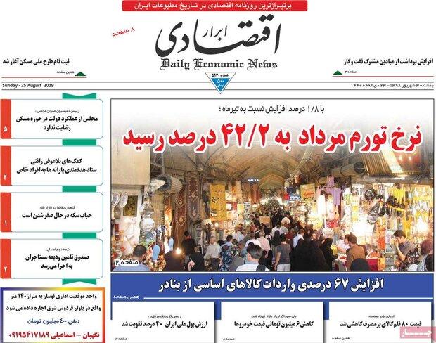 صفحه اول روزنامههای اقتصادی ۳ شهریور ۹۸