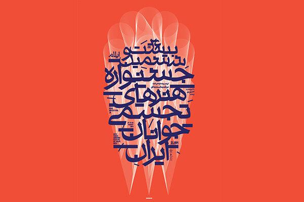 پیامهای دیرهنگام معاون وزیر و مدیرکل تجسمی به جشنواره جوانان