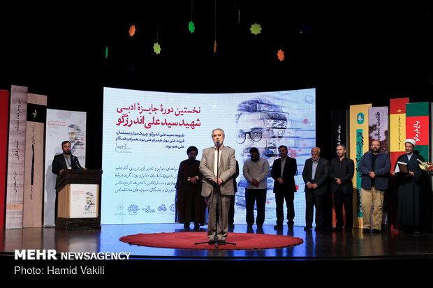 نخستین دوره جایزه ادبی « شهید سید علی اندرزگو »