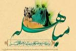 پذیرش مباهله توسط مذاهب اسلامی/ مراسم اسلامی باشکوه برگزار شود