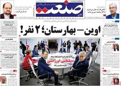 صفحه اول روزنامههای اقتصادی ۴ شهریور ۹۸