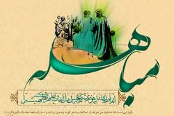«مباهله» اثبات حقانیت دین اسلام است/ پیامی که خانواده محور بود