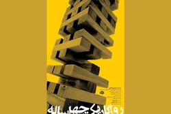 «روزگار یک چهل ساله» رونمایی میشود/ افشای پشت پرده فساد اقتصادی